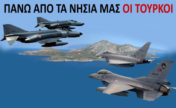 Οι Τούρκοι θα χτυπήσουν πρώτα στο Καστελόριζο και οτιδήποτε άλλο είναι απλός αντιπερισπασμός.Τα αίτια πολλά και υπέρ των Τούρκων.
