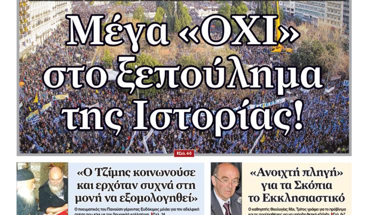 Αυτή την Τετάρτη η «Ορθόδοξη Αλήθεια»- Εγκόλπιον περί Εξορκισμού και Βασκανίας