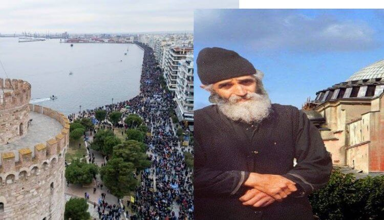Αγίου Παϊσίου για τα σημερινά συλλαλητήρια: «Θα βρεθούν τίμιοι άνθρωποι που θα δικαιώσουν τον αγώνα για τη Μακεδονία»
