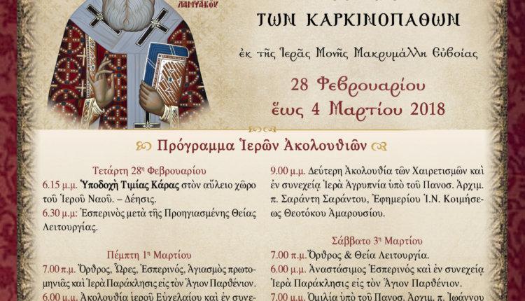 Έλευσις Τιμίας Κάρας Αγίου Παρθενίου στονΙ. Ναό Μεταμορφώσεως του Σωτήρος Δήμου Μεταμόρφωσης