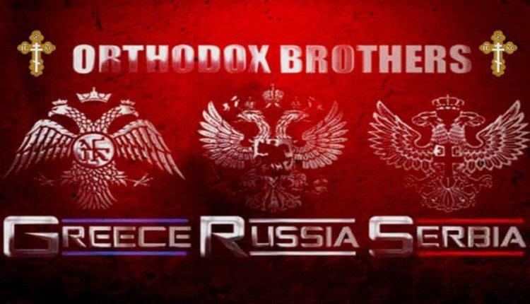 Παρέμβαση από Μόσχα και Βελιγράδι για το Σκοπιανό: «Μην παραδώσετε το όνομα Μακεδονία»