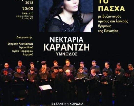 Sold out η συναυλία της Καραντζή στη Λεμεσό για τον πρώτο ναό του Οσίου Πορφυρίου στην Κύπρο.