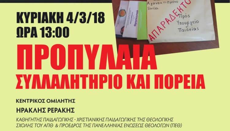 Συλλαλητήριο 4 Μαρτίου-Λέμε ΟΧΙ στα νέα Θρησκευτικά