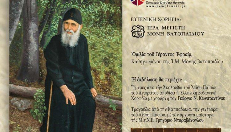 Προβολή Ντοκιμαντέρ: «Στα βήματα του Αγίου Παϊσίου»