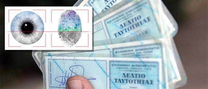 Νέες ταυτότητες: H Κυβέρνηση παραδίδει τα προσωπικά δεδομένα των Ελλήνων – Έρχεται τσιπάκι & χρήση ψηφιακού δακτυλικού αποτυπώματος