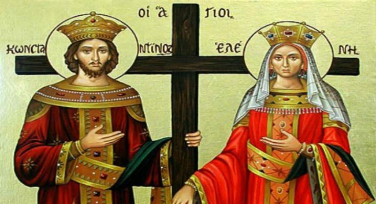 Κωνσταντίνου και Ελένης γιορτή: Οι Μεγάλοι Αγιοι της Πίστης μας