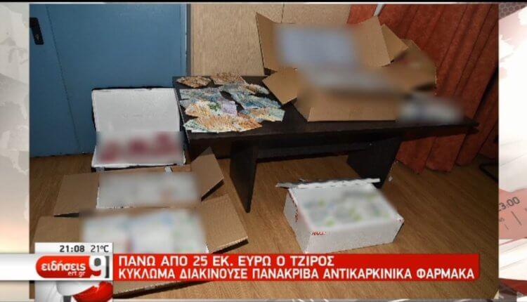 Ποινική δίωξη κατά 21 ατόμων για τη διακίνηση ακριβών φαρμάκων (video)