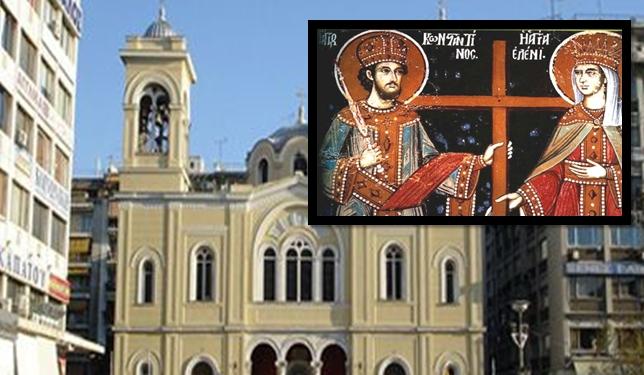 Λαμπρός ο εορτασμός των Αγίων Κωνσταντίνου και Ελένης στον Πειραιά