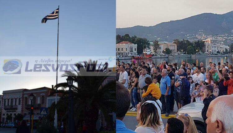Σείστηκε η Μυτιλήνη με την ανάκρουση του εθνικού ύμνου στην υποστολή της σημαίας