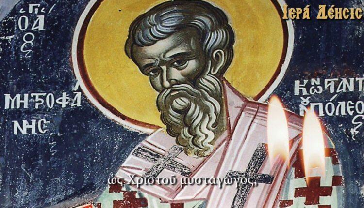Συναξάρι 4-6: Άγιος Μητροφάνης Αρχιεπίσκοπος Κωνσταντινούπολης