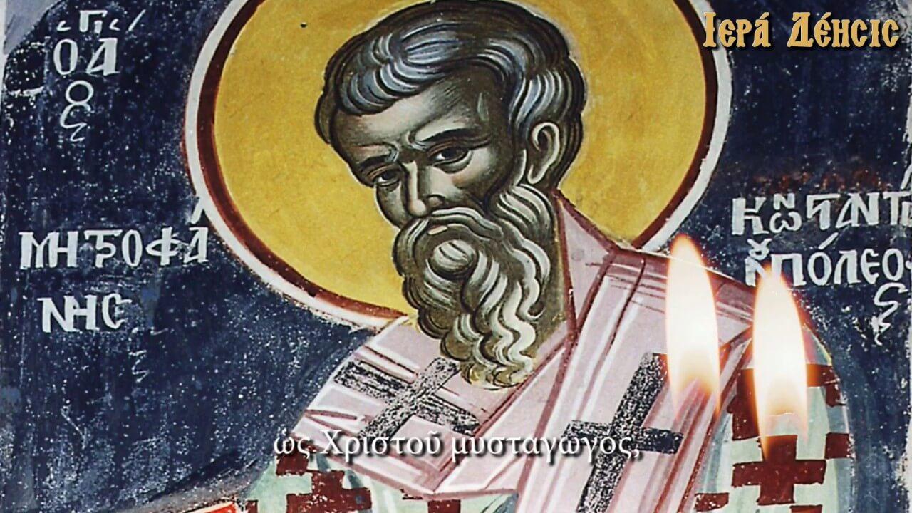 Συναξάρι 4-6: Άγιος Μητροφάνης Αρχιεπίσκοπος Κωνσταντινούπολης ...