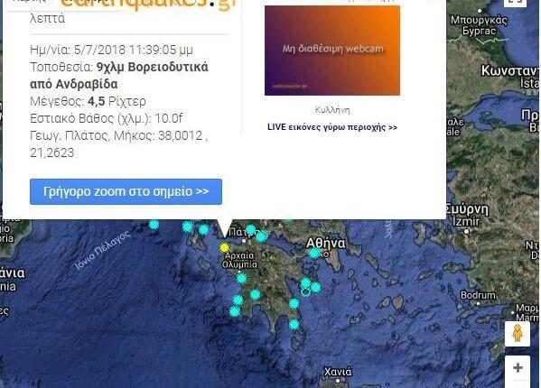 EKTAKTΟ:Σεισμός 4,4 Ρίχτερ στην Ηλεία – Πολύ αισθητός στο αστικό κέντρο της Πάτρας