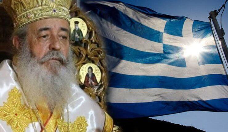 Μηνύματα Ιεραρχών-Φθιώτιδος Νικόλαος: Την Ελλάδα ανέκαθεν τη μισούσαν, Σύρου Δωρόθεος: Μην ξεχνάτε τους φυλακισμένους στρατιωτικούς