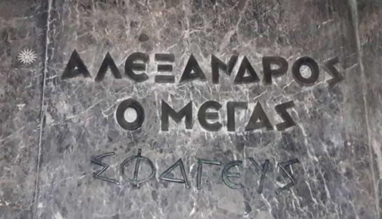 Εγραψαν «σφαγεύς» στο άγαλμα του Μ. Αλεξάνδρου – «Επιχείρηση» τρομοκρατήστε τους πατριώτες – Προβοκατόρικο δημοσίευμα ενόψει ΔΕΘ