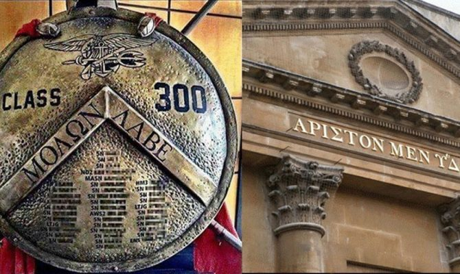 14 Ελληνικές επιγραφές στο εξωτερικό που μας κάνουν περήφανους