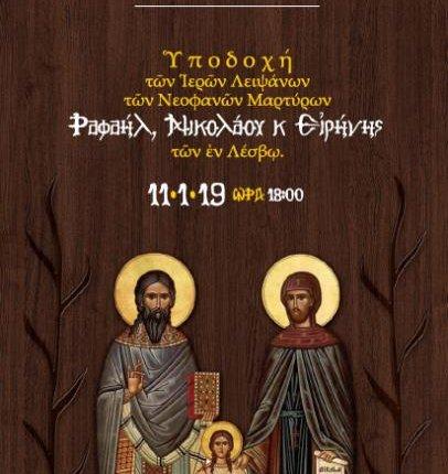 Η Χαλκίδα υποδέχεται τα Ιερά Λείψανα των Αγίων Ραφαήλ, Νικολάου και Ειρήνης