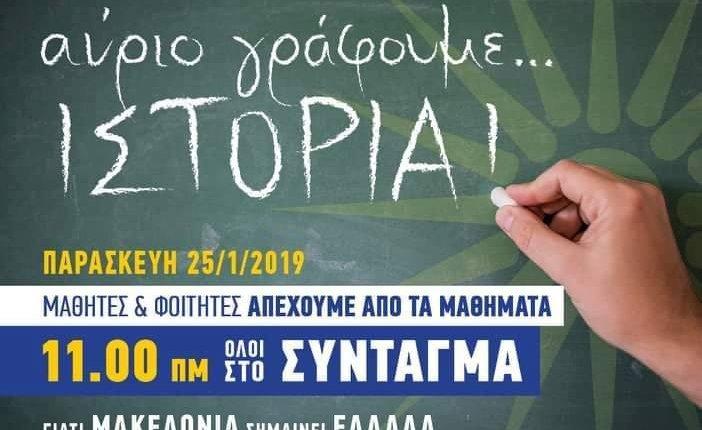 Μία δύσκολη μέρα ξημερώνει για την Ιστορία της Ελλάδας και για το αύριο της Μακεδονίας μας!