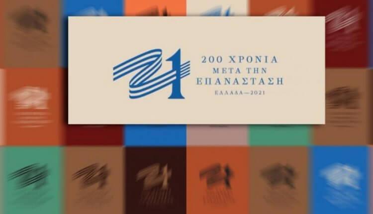 200 χρόνια ελεύθερη Ελλάδα και μετά τι;
