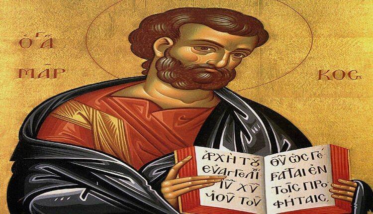 Ὁ Ἅγιος Μᾶρκος ὁ Ἀπόστολος καὶ Εὐαγγελιστής