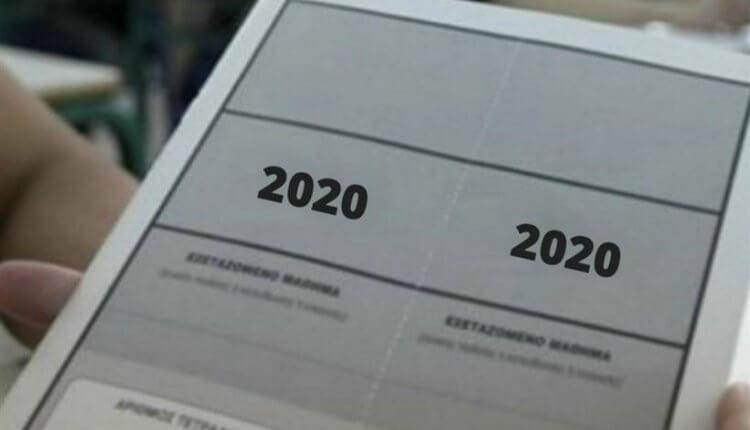 ΠΑΝΕΛΛΑΔΙΚΕΣ 2020-Καλή επιτυχία σε όλα τα παιδιά