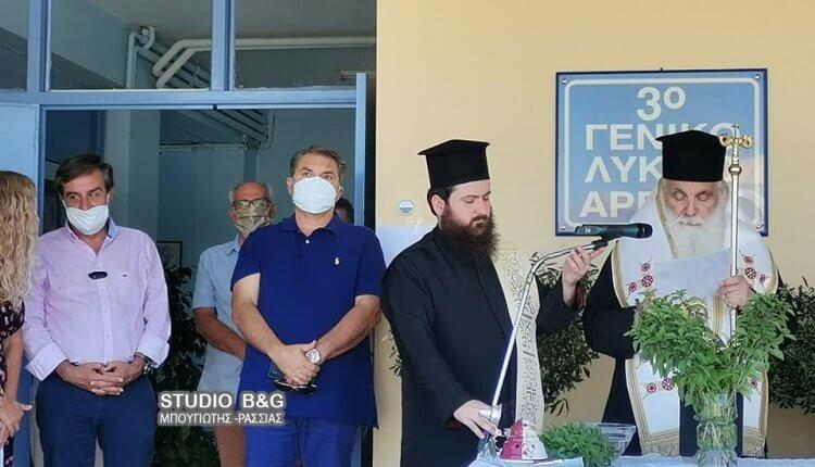 Αργολίδος Νεκτάριος για τον Αγιασμό Στα σχολεία του Ναυπλίου