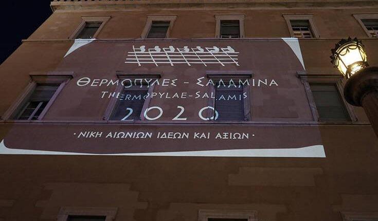 Με το λογότυπο «Θερμοπύλες – Σαλαμίνα 2020» φωταγωγήθηκε η Βουλή