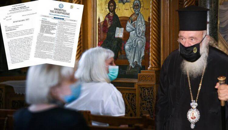 Νέα μέτρα στις Εκκλησίες: Τι θα γίνεται με την παρουσία των πιστών