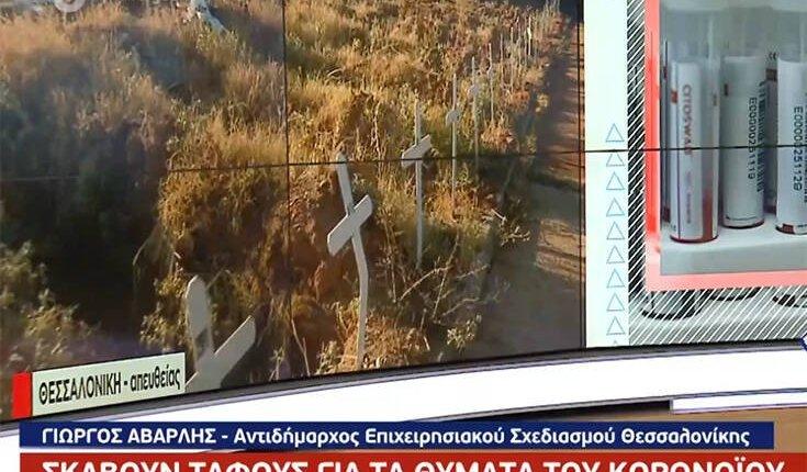 Θεσσαλονίκη: Σκάβουν προληπτικά τάφους για τα θύματα του κορωνοϊού