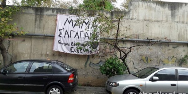 """""""Μαμά, σε Αγαπάμε"""": Συγκινεί το πανό τριών παιδιών προς την μητέρα τους  στο ΑΧΕΠΑ με κορωνοϊό"""