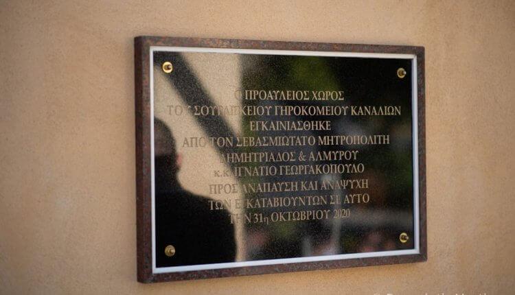 Έκκληση για στήριξη του Σουρλίγκειου Γηροκομείου από την Ι.Μ.Δημητριάδος