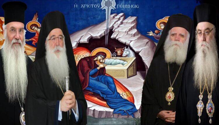 """Παρέμβαση Ιεραρχών για τα Χριστούγεννα: """"Ανοίξτε τις Εκκλησίες… χρειαζόμαστε οξυγόνο"""""""