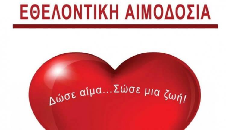 Λαμία: Εθελοντική αιμοδοσία στο Πνευματικό Κέντρο του Ευαγγελισμού της Θεοτόκου