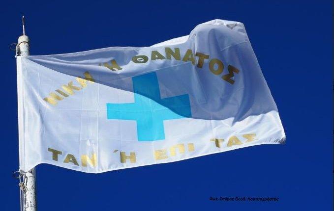 Γνωριμία με τις σημαίες της Ελληνικής Επανάστασης