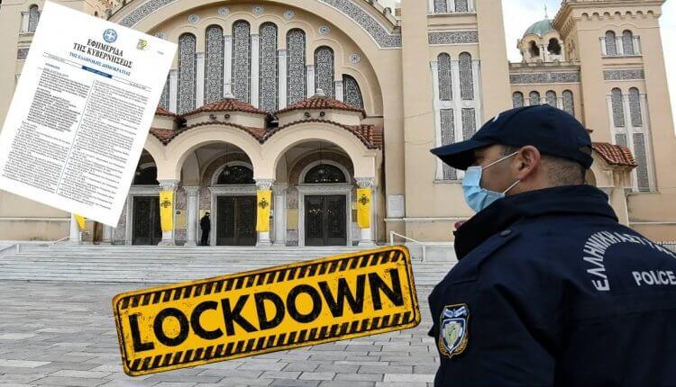Lockdown: Ανοιχτές οι εκκλησίες με 20 πιστούς – Τι αναφέρεται στην ΚΥΑ