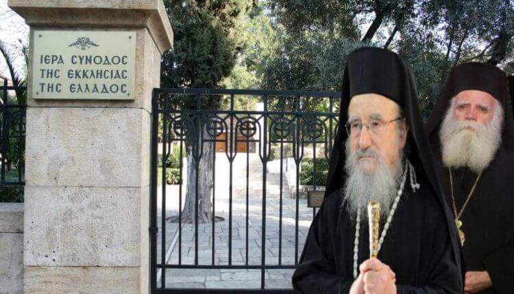 """ΔΙΣ: Στο """"στόχαστρο"""" οι Μητροπολίτες Κυθήρων Σεραφείμ και Αιτωλίας Κοσμάς – Τι αποφασίστηκε"""