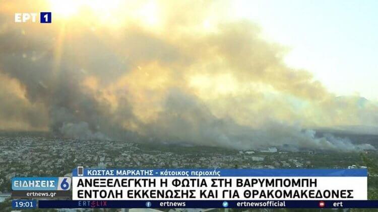 Φωτιά στη Βαρυμπόμπη: Εκκενώνεται το Ολυμπιακό Χωριό-Οι κάτοικοι εγκαταλείπουν τα σπίτια τους
