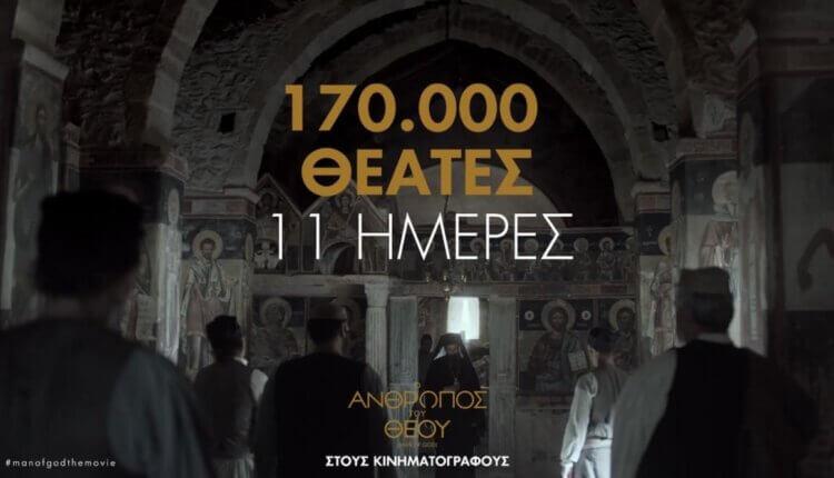 170.000 θεατές έχουν δει την ταινία «Ο Άνθρωπος του Θεού» από τις 26 Αυγούστου